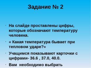 Задание № 2  На слайде проставлены цифры, которые обозначают температуру чел