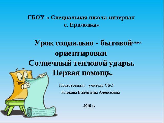 ГБОУ « Специальная школа-интернат с. Ериловка» Урок социально - бытовой орие...