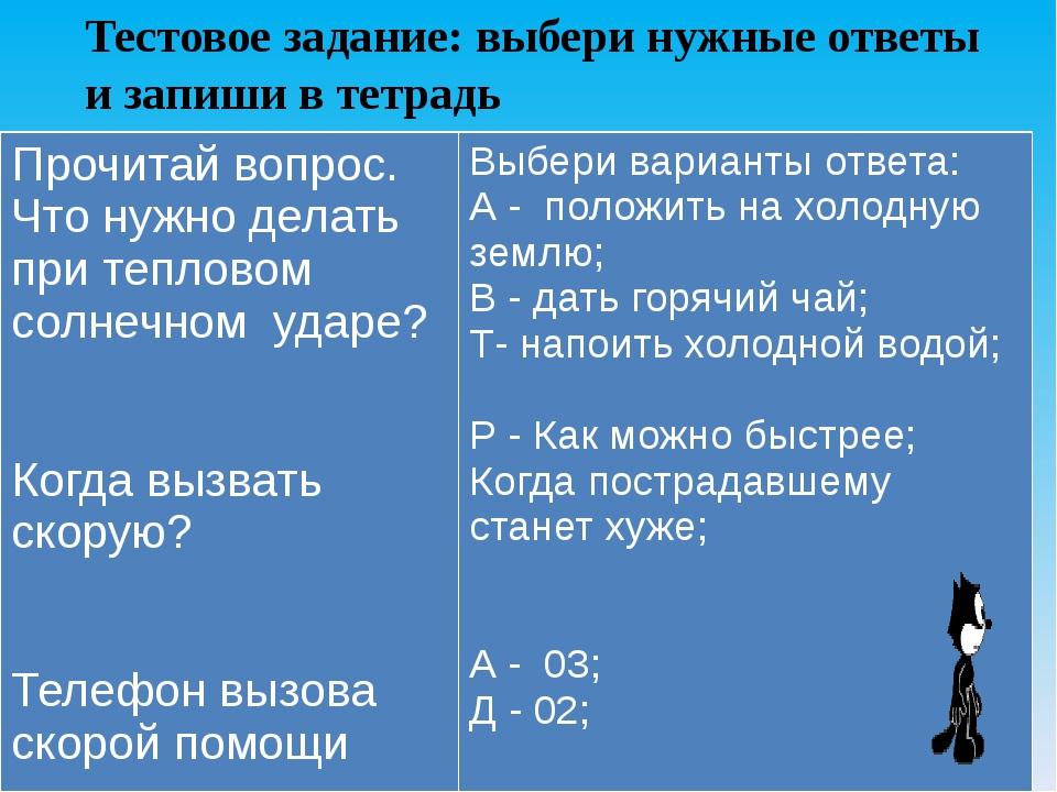 Тестовое задание: выбери нужные ответы и запиши в тетрадь Прочитай вопрос. Чт...