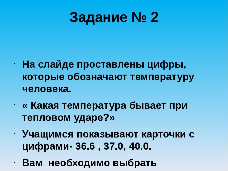 Задание № 2  На слайде проставлены цифры, которые обозначают температуру чел...