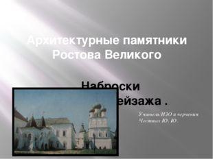 Архитектурные памятники Ростова Великого Наброски городского пейзажа . Учител