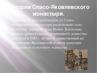 История Спасо-Яковлевского монастыря. Примерно в трех километрах от Спасо-Яко