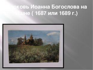 Церковь Иоанна Богослова на Ишне ( 1687 или 1689 г.)