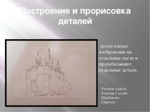 Построение и прорисовка деталей Затем членят изображение на отдельные части и