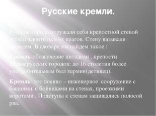 Русские кремли. Русские города окружали себя крепостной стеной ,чтобы защитит