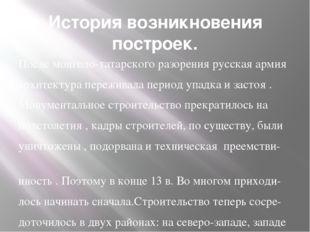 История возникновения построек. После монголо-татарского разорения русская ар