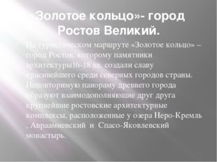 «Золотое кольцо»- город Ростов Великий. На туристическом маршруте «Золотое ко