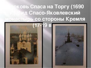 Церковь Спаса на Торгу (1690 г.).Вид Спасо-Яковлевский монастырь со стороны К
