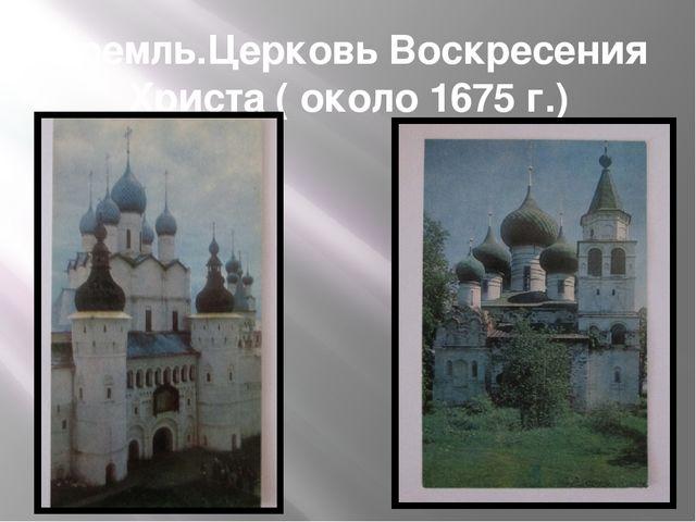 Кремль.Церковь Воскресения Христа ( около 1675 г.)