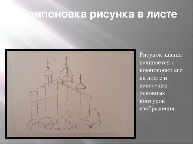 Компоновка рисунка в листе Рисунок здания начинается с компоновки его на лис...