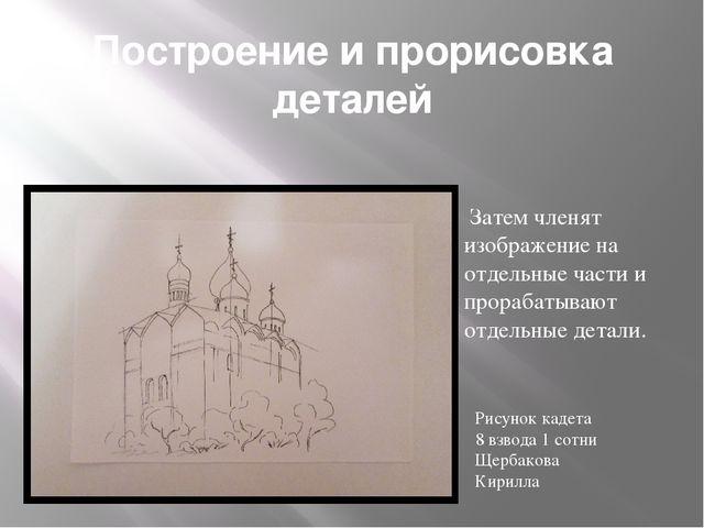 Построение и прорисовка деталей Затем членят изображение на отдельные части и...