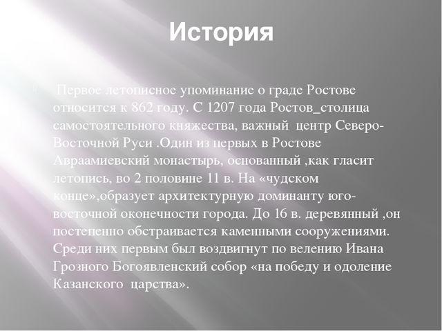 История Первое летописное упоминание о граде Ростове относится к 862 году. С...