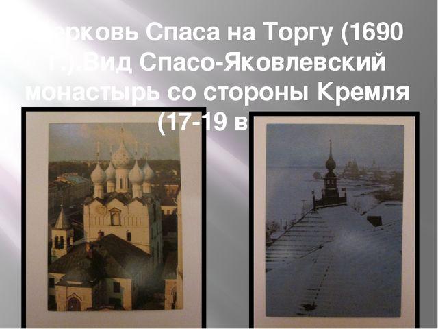 Церковь Спаса на Торгу (1690 г.).Вид Спасо-Яковлевский монастырь со стороны К...