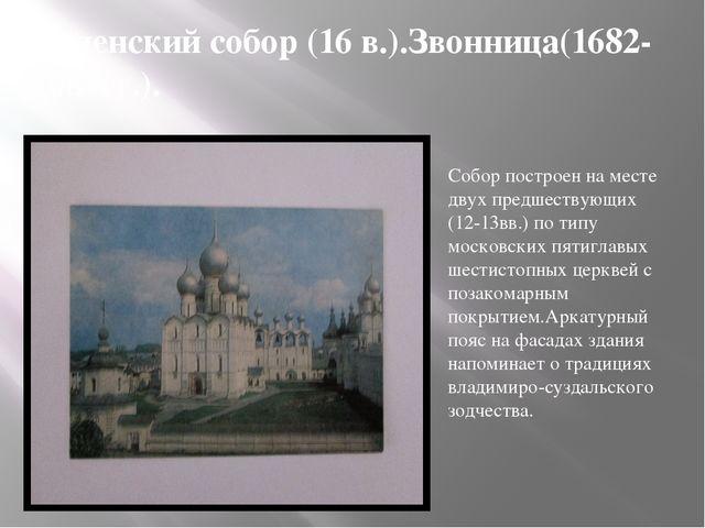Успенский собор (16 в.).Звонница(1682-1687гг.). Собор построен на месте двух...