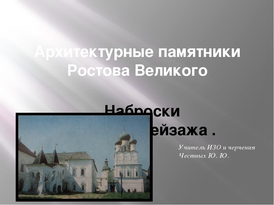 Архитектурные памятники Ростова Великого Наброски городского пейзажа . Учител...
