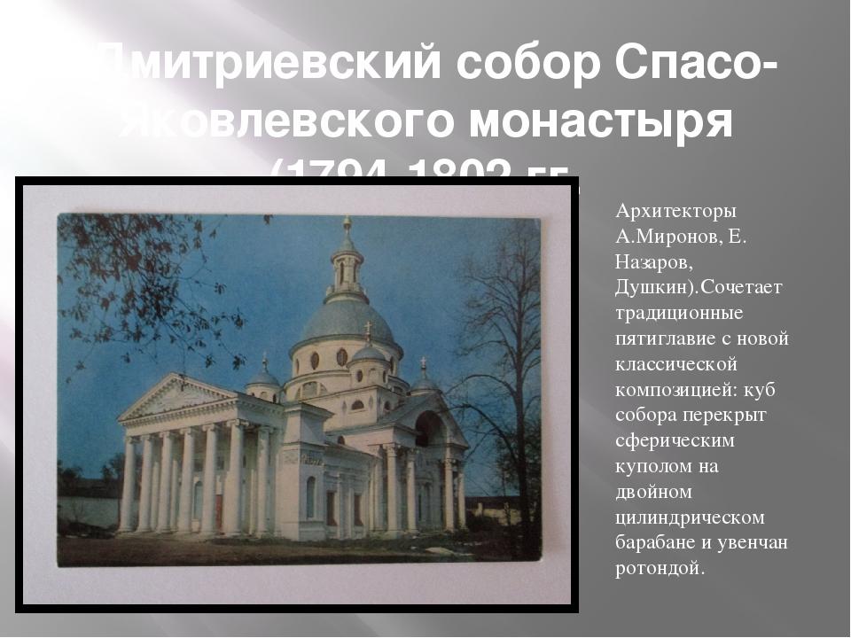 Дмитриевский собор Спасо-Яковлевского монастыря (1794-1802 гг. Архитекторы А...