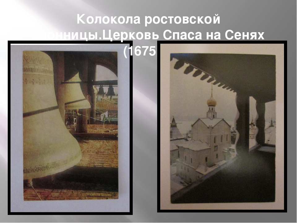 Колокола ростовской звонницы.Церковь Спаса на Сенях (1675 г.)