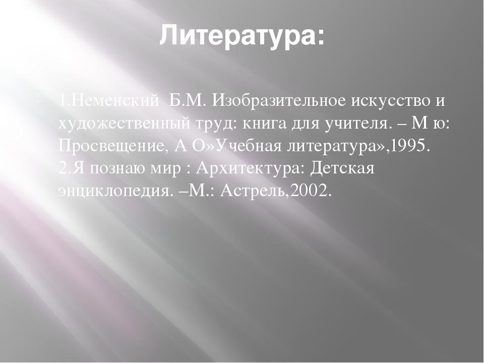 Литература: 1.Неменский Б.М. Изобразительное искусство и художественный труд:...