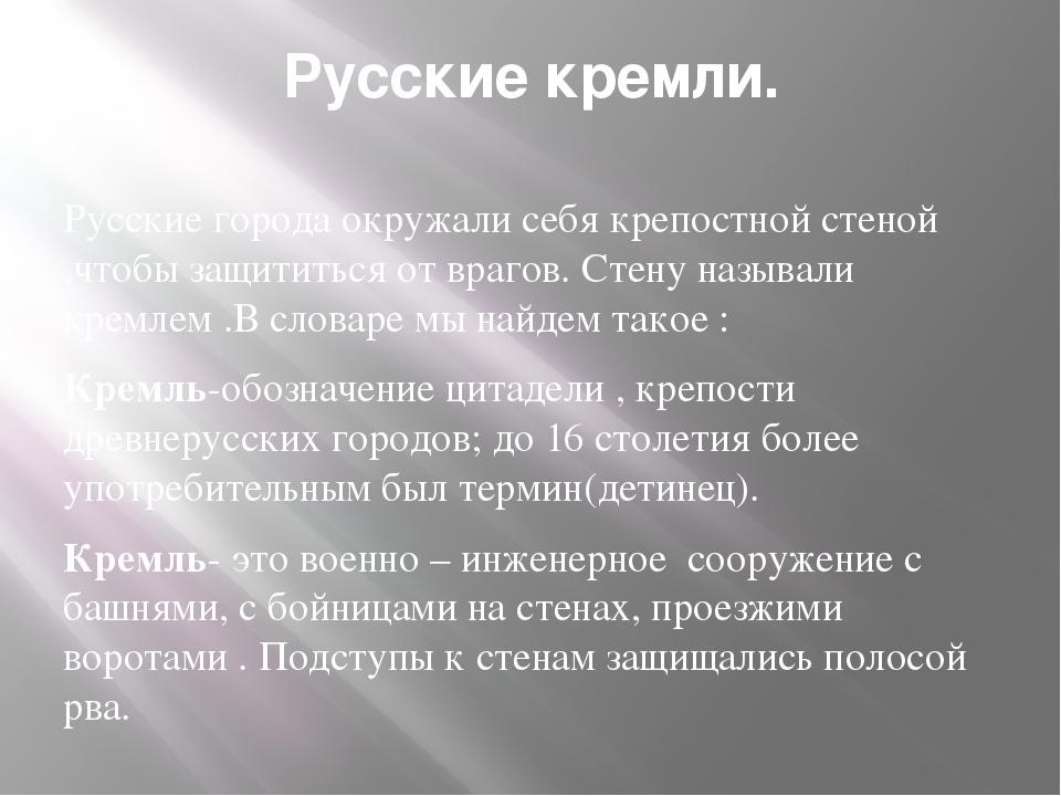 Русские кремли. Русские города окружали себя крепостной стеной ,чтобы защитит...