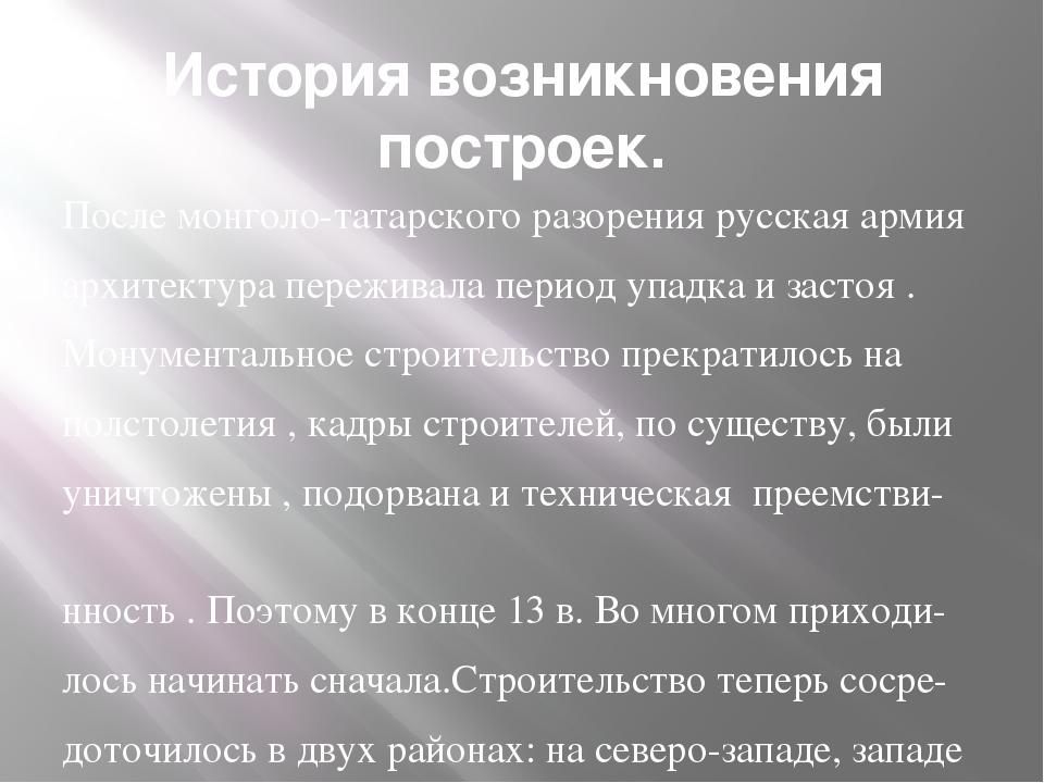 История возникновения построек. После монголо-татарского разорения русская ар...