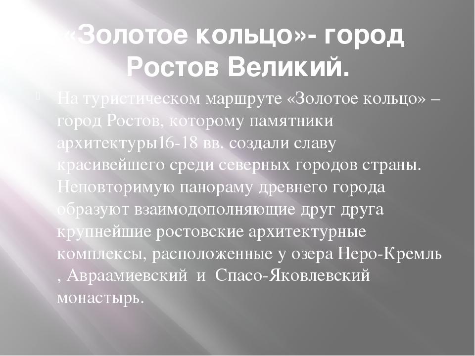 «Золотое кольцо»- город Ростов Великий. На туристическом маршруте «Золотое ко...