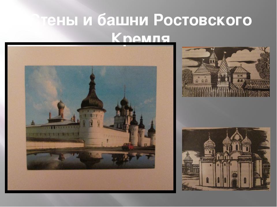 Стены и башни Ростовского Кремля