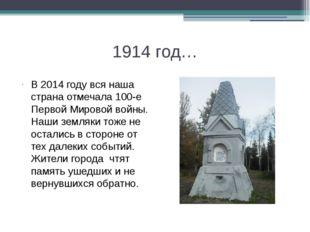 1914 год… В 2014 году вся наша страна отмечала 100-е Первой Мировой войны. На