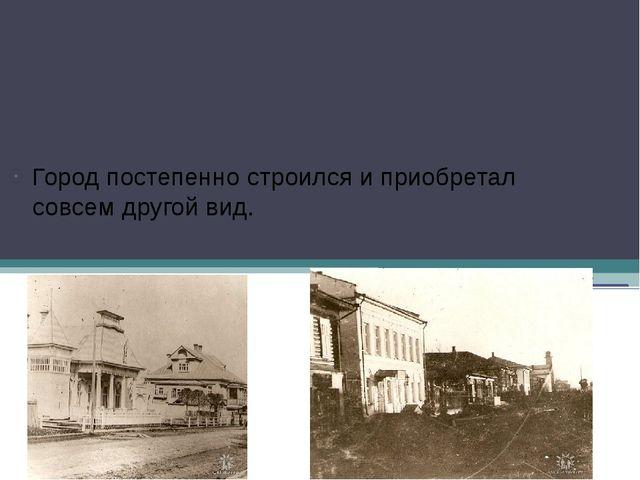 Время шло…. Город постепенно строился и приобретал совсем другой вид.