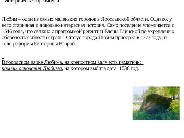 Историческая преамбула: Любим – один из самых маленьких городов в Ярославско...