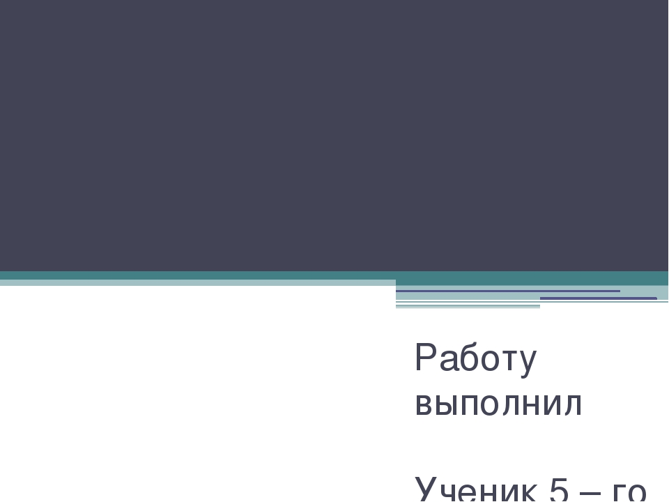 Город Любим Работу выполнил Ученик 5 – го класса Исаков Алексей