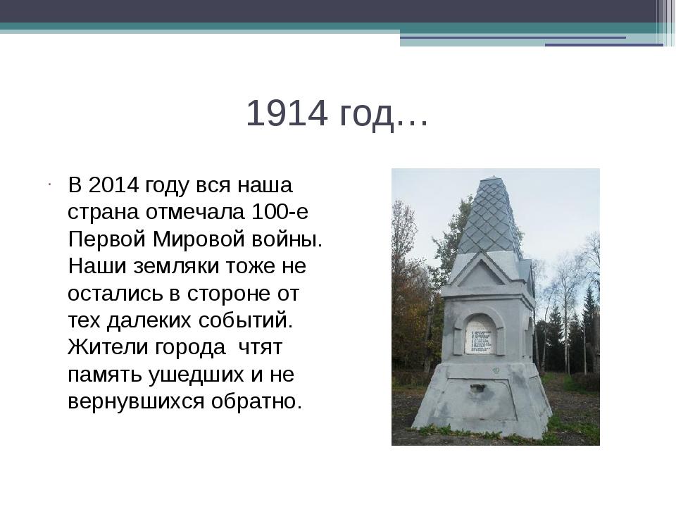 1914 год… В 2014 году вся наша страна отмечала 100-е Первой Мировой войны. На...
