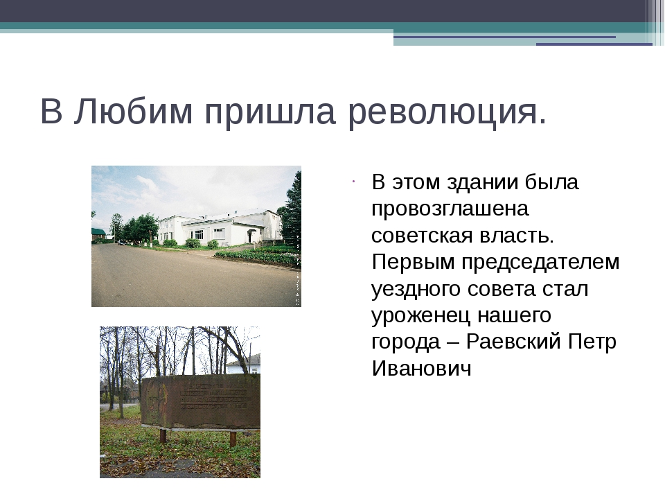 В Любим пришла революция. В этом здании была провозглашена советская власть....