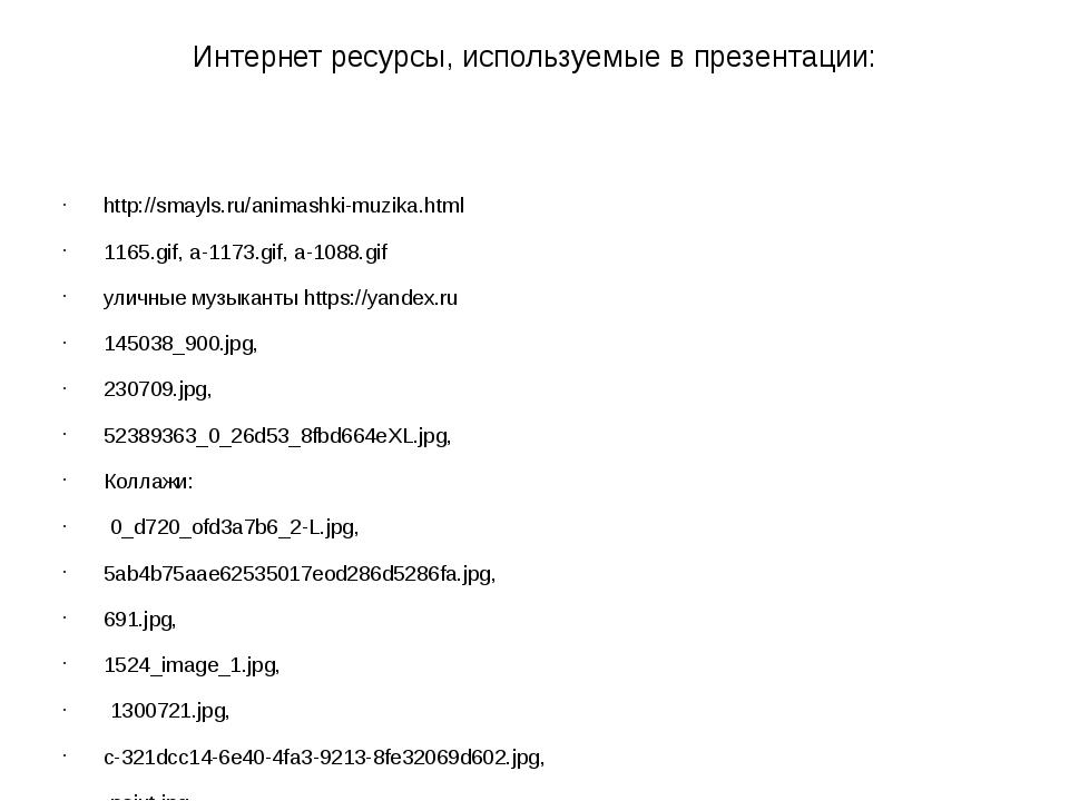 Интернет ресурсы, используемые в презентации: http://smayls.ru/animashki-muzi...