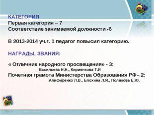 КАТЕГОРИЯ Первая категория – 7 Соответствие занимаемой должности -6 В 2013-2