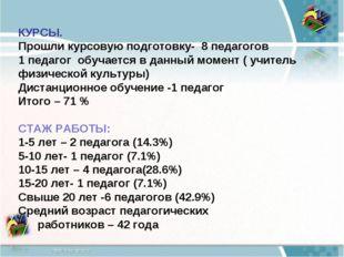 КУРСЫ. Прошли курсовую подготовку- 8 педагогов 1 педагог обучается в данный м