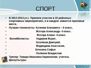 СПОРТ В 2013-2014 уч.г. Приняли участие в 10 районных спортивных мероприятиях