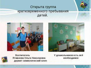 Открыта группа кратковременного пребывания детей. Воспитатель У дошкольников