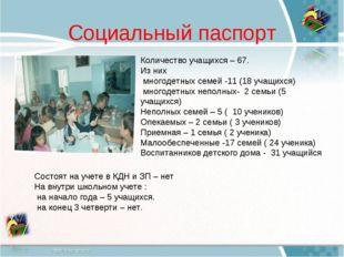 Социальный паспорт Количество учащихся – 67. Из них многодетных семей -11 (18