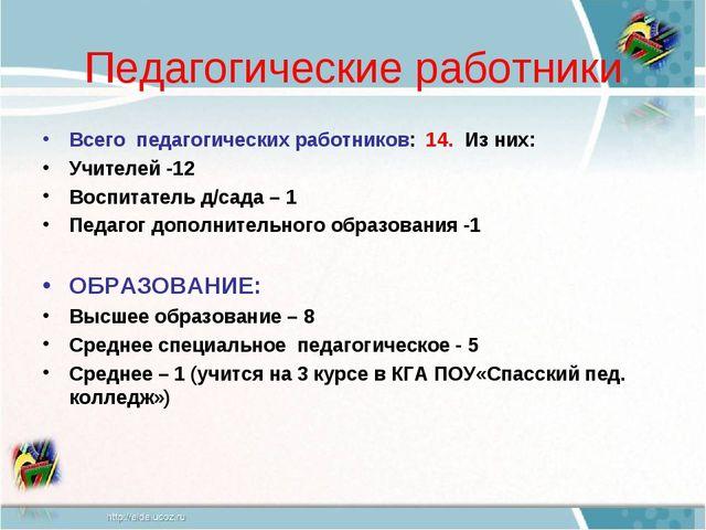 Педагогические работники Всего педагогических работников: 14. Из них: Учителе...