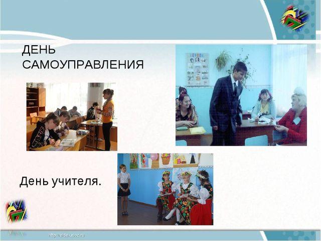 ДЕНЬ САМОУПРАВЛЕНИЯ День учителя.