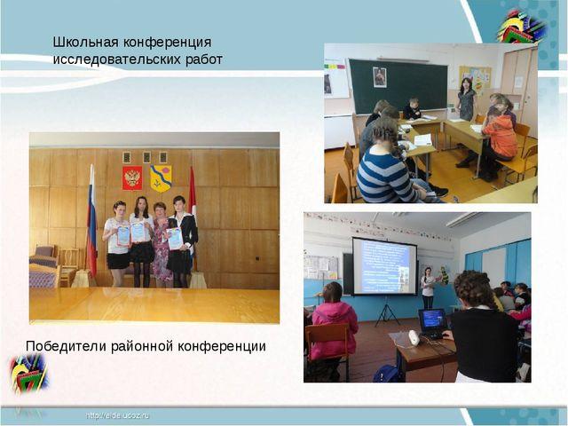 Школьная конференция исследовательских работ Победители районной конференции