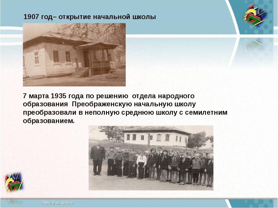 1907 год– открытие начальной школы  7 марта 1935 года по решению отдела наро...