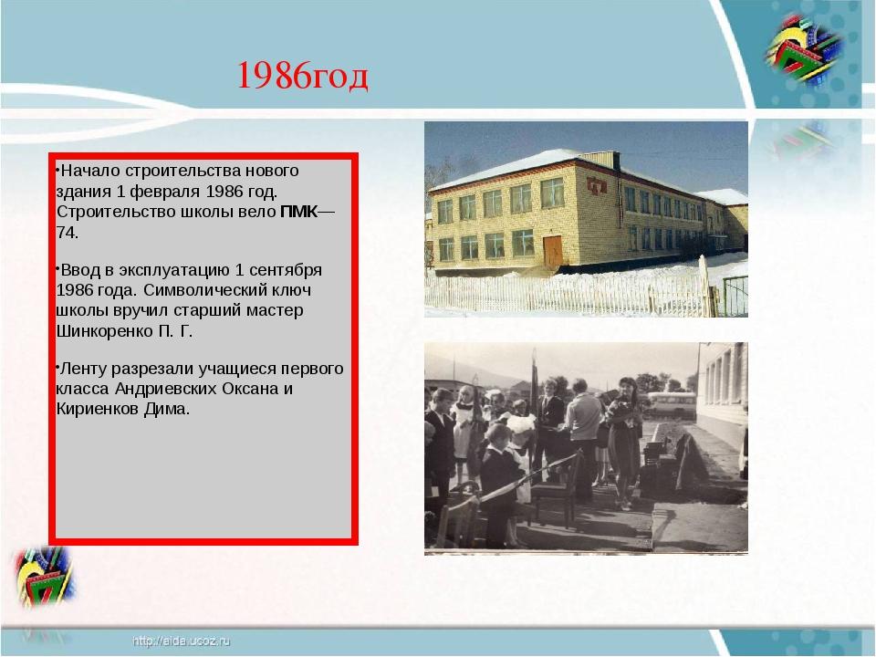1986год Начало строительства нового здания 1 февраля 1986 год. Строительство...