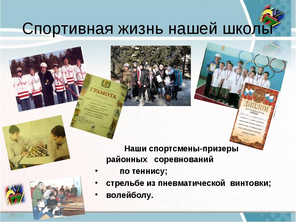 Спортивная жизнь нашей школы Наши спортсмены-призеры районных соревнований по...