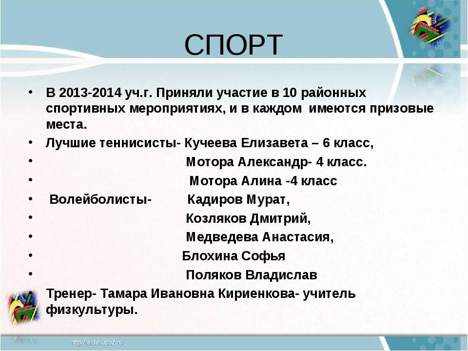 СПОРТ В 2013-2014 уч.г. Приняли участие в 10 районных спортивных мероприятиях...