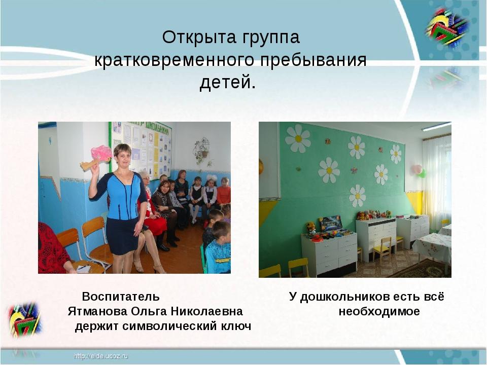 Открыта группа кратковременного пребывания детей. Воспитатель У дошкольников...