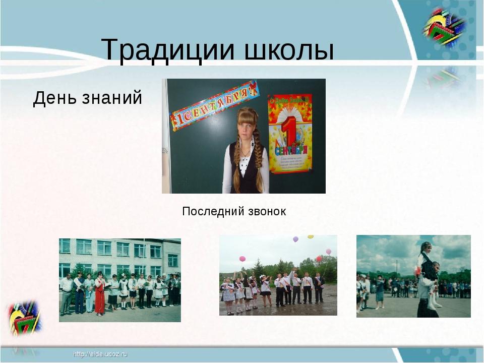 Традиции школы День знаний Последний звонок