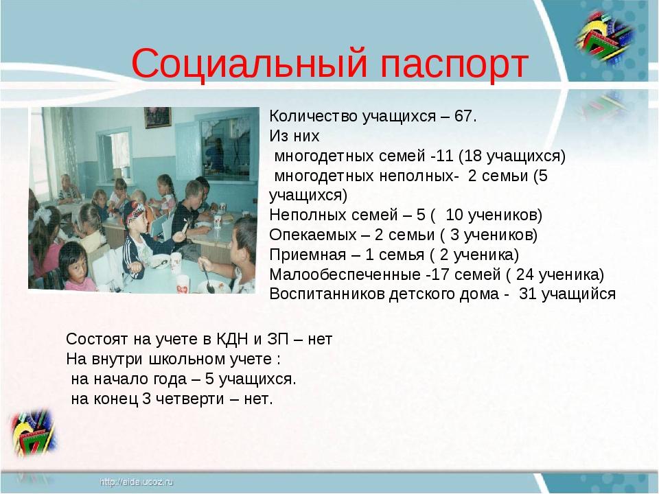 Социальный паспорт Количество учащихся – 67. Из них многодетных семей -11 (18...