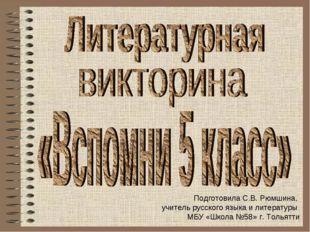 Подготовила С.В. Рюмшина, учитель русского языка и литературы МБУ «Школа №58»