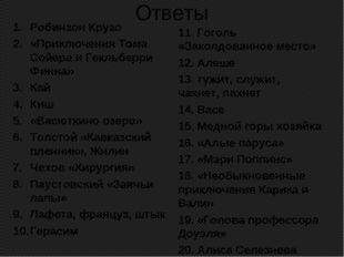 Ответы Робинзон Крузо «Приключения Тома Сойера и Гекльберри Финна» Кай Киш «В